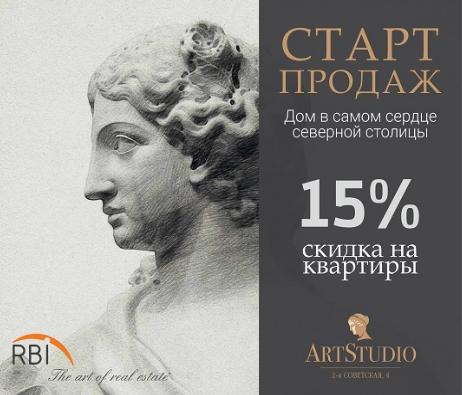 ЖК ArtStudio.скидки,акции